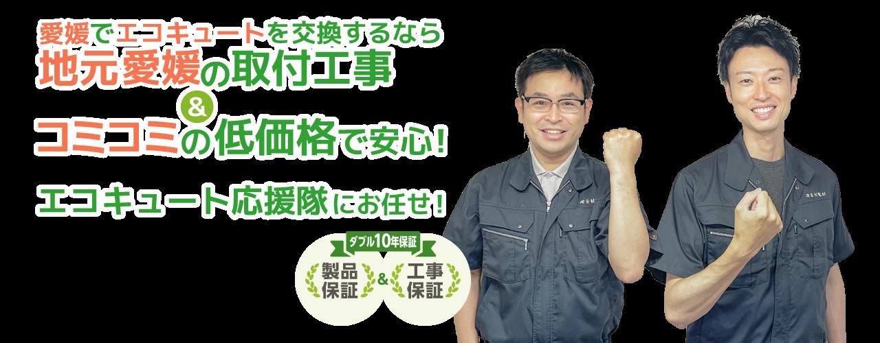 愛媛でエコキュートを交換するなら地元愛媛の取付工事&コミコミの低価格で安心!エコキュート応援隊にお任せ!