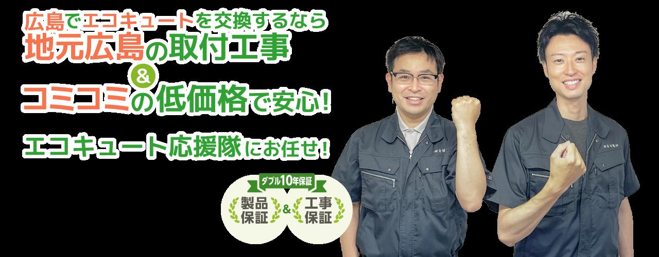 広島でエコキュートを交換するなら地元広島の取付工事&コミコミの低価格で安心!エコキュート応援隊にお任せ!