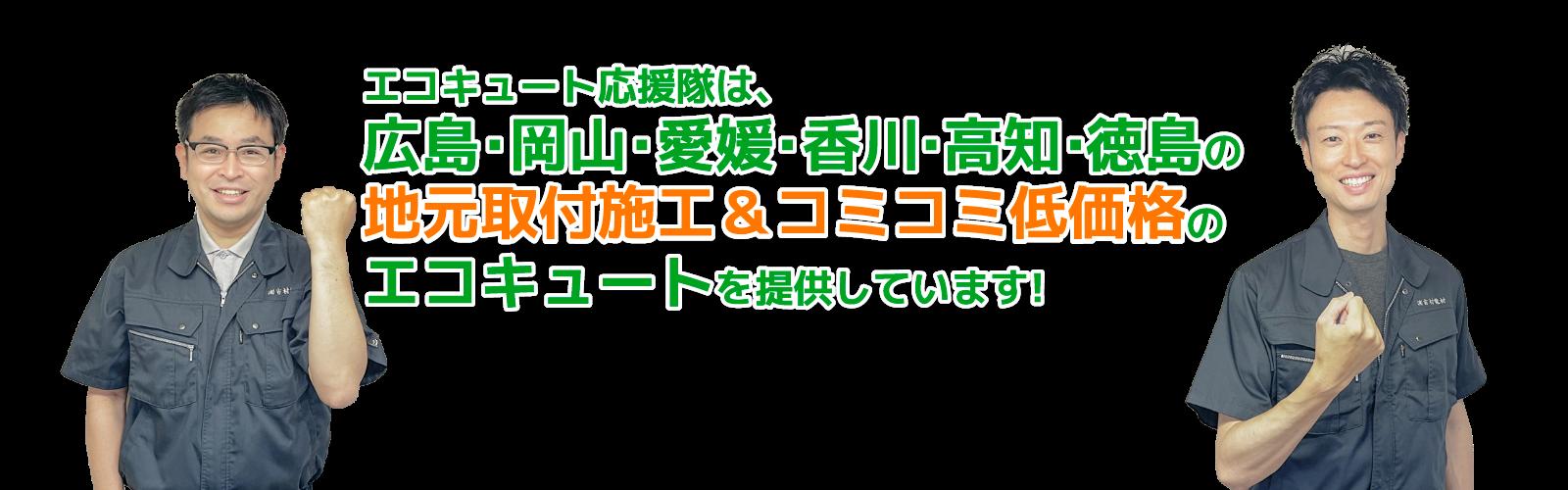 エコキュート応援隊は、高知・香川のエコキュート設置工事と電気代節約サービスを提供しています!